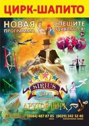 Цирк шапито в г.Сморгонь, 10 и 11 июня 2017г.